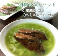 【ふるさと納税】舞鶴お試しセット 竹炭米2kgとへしこ茶漬け