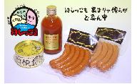 0128コース はしっこ同盟詰め合わせ(トマトジュース・ウィンナー・味付けホタテ缶詰)セット