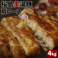 D4-3016/桜島美湯豚 肩ロース肉 ブロック2本(約2kg×2)