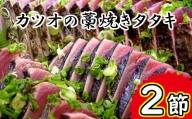 【四国一小さなまち】カツオの藁焼きタタキ2節(冷凍)