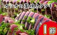 【四国一小さなまち】カツオの藁焼きタタキ1節(冷凍)