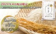 ◆2021年4月配送限定◆北海道壮瞥産ゆめぴりか5kg×4袋 計20kg ※配送不可地域:九州・四国・中国・沖縄・離島不可
