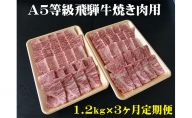 【3ヶ月定期便】A5等級 飛騨牛 焼き肉用 1.2kg ロース又は肩ロース肉
