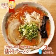 05-17 西脇市のソウルフード【播州ラーメン<大橋ラーメン>3食セット(麺・スープ付)】~甘めのスープが特徴~