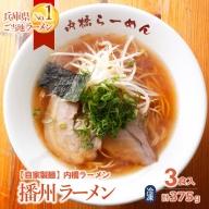 05-40  西脇市のソウルフード【播州ラーメン<内橋ラーメン>3食セット(麺・スープ付)】~甘めのスープが特徴~
