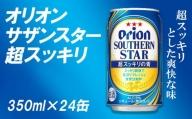 【期間限定】オリオンビール サザンスター/超スッキリの青(350ml×24缶)