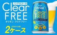 【期間限定】オリオンビール ノンアルコール クリアフリー(350ml×24缶)2ケース