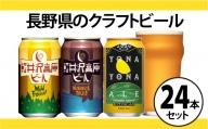 よなよなエールと軽井沢高原ビールのクラフトビール飲み比べセット 3種24本