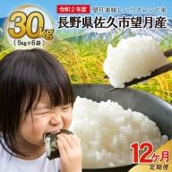【12ヶ月連続定期便】佐久市望月のお米 白米5kg×6袋 計30kg