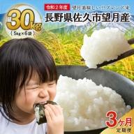 【3ヶ月連続定期便】佐久市望月のお米 白米5kg×6袋 計30kg