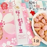 AE267【春限定】頑張れ受験生!桜咲くラッキーチェリー豆(85g) 1袋