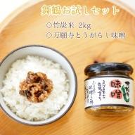 【ふるさと納税】舞鶴お試しセット 竹炭米2kgと万願寺とうがらし味噌2瓶