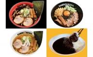 富山ブラック 麺家いろは贅沢セット
