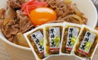 富山県産牛肉使用牛丼の具セット(150g×4パック)