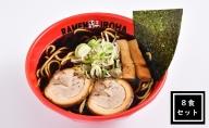 富山ブラック 麺家いろは8食セット