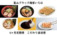 【6ヶ月定期便】富山ブラック麺家いろは こだわり直送便
