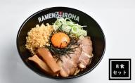富山ブラック まぜ麺8食セット