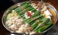 熊本産 黒毛和牛 もつ鍋用ホルモン 1050g(350g×3)専用スープ付き