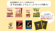 松永製菓のビスケット詰め合わせ【まずはお試し♪ちょこっとセット】(9袋)[038M02]