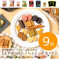 松永製菓のビスケット詰め合わせ(9袋)【まずはお試し♪ちょこっとセット】[038M02]