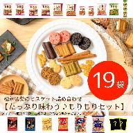 松永製菓のビスケット詰め合わせ(19袋)【たっぷり味わう!もりもりセット】[038M04]