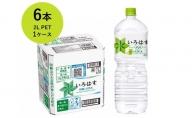 い・ろ・は・す 阿蘇の天然水 2L PET×6本(1ケース) いろはす
