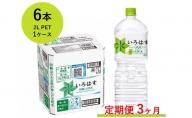 【定期便 3ヶ月】い・ろ・は・す 阿蘇の天然水 2L PET×6本(1ケース) いろはす