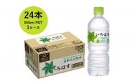 い・ろ・は・す 阿蘇の天然水 555ml PET×24本(1ケース) いろはす
