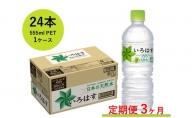 【定期便 3ヶ月】い・ろ・は・す 阿蘇の天然水 555ml PET×24本(1ケース) いろはす
