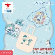 【新千歳空港限定:雪ミク】トラベルセット(レディース)