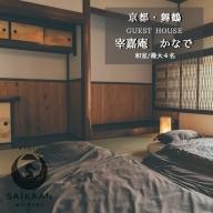 【ふるさと納税】ゲストハウス 宰嘉庵 かなで 和室1泊最大4人 素泊まり