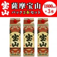No.592 薩摩宝山パック(1800ml×3本)家飲み用にも!【西酒造】