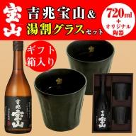 No.596 吉兆宝山(720ml)と宝山陶器グラスセット!芋の甘い香りをぜひグラスでお楽しみください!【西酒造】