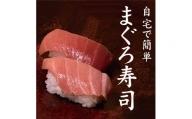 鮪寿司(トロ・赤身)キット【串本町×北山村】