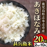 c0-045 鹿児島県産あきほなみ 甚兵衛米 計20kg(2kg×10袋)