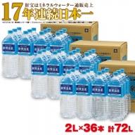 B2-2262/【2週間発送】財寶温泉 2L×36本 天然アルカリ温泉水