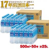A1-22259/【2週間発送】天然アルカリ温泉水「財宝」500ml×50本