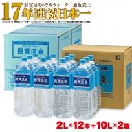 A1-22257/【2週間発送】財寶温泉 2L×12本+10L×2箱 天然アルカリ温泉水