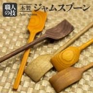 ジャムスプーン 木製 選べる 5種類 一位一刀彫 手作り 木工品 ほっとする店[Q477]