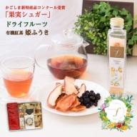 無添加 ドライフルーツ・果実シュガー・有機紅茶 詰め合わせ fラボ