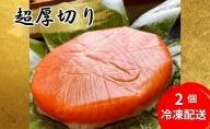 【冷凍】魚卸問屋の「ますのすし」(超厚切り)1段×2個 ますの寿司 ますの寿し 鱒寿し 富山 魚津