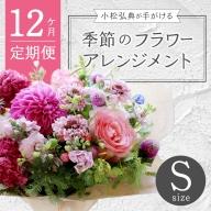 【12ヶ月定期便】小松弘典が手がける季節のフラワーアレンジメント Sサイズ
