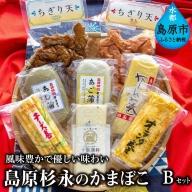 AE270風味豊かで優しい味わい 島原杉永のかまぼこ Bセット