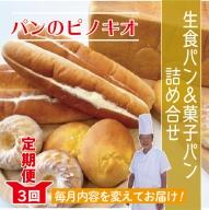 20-812.【3回定期便】「パンのピノキオ」パンの定期便(菓子パン・生食パン)