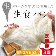 20-811.【3回定期便】パンのピノキオ特製 ふんわり生食パン2斤セット(合計6斤)
