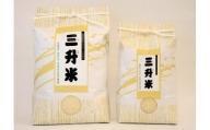 A-244  三升米(なつほのか) 5kg × 1袋 鹿児島県 薩摩川内市 産【10月より順次発送】