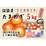 FK08◇【令和3年5月発送開始】淡路産 たまねぎ 5kg