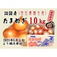 FK09◇【令和3年5月発送開始】淡路産 たまねぎ 10kg