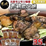 【コロナに負けない!元気モリモリ福袋】都城産職人手焼き赤鶏炭火焼3.5kg_AC-1505