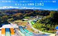 埼玉クエスト2セッション券 引換券(3枚)